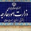 İran Dışişleri Bakanlığı'ndan Pompeo'ya tepki