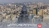 İran halkının, 11 Şubat'taki hamaseti, dünya ve bölge basınında geniş yankı buldu