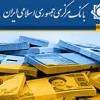 İran'ın yurt dışında bloke edilmiş malvarlığından 29 milyar dolarlık bölümü gelecek ay serbest bırakılacak