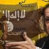 Irak halk güçleri sözcüsü: Ankara IŞİD'e verdiği desteğe son vermeli