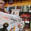 Filistin'de İsrail'i boykot kampanyası