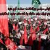 İran'da 30 Aralık Hamaseti etkinlikleri düzenlendi