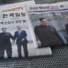 Kuzey Kore medyası: Ortak refah için bir dönüm noktasıdır