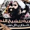 Bahreyn halkı, Şeyh Nemr'in idamını protesto etti
