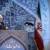 Tahran cuma namazı hutbeleri