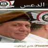 Suriye Ordusunun Saldırısında Yaralanan Siyonist İsrail Genelkurmay Başkanı Geberdi
