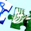 İranofobia; Suud hanedanının siyonistlerle ilişkilerini geliştirme bahanesi