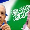Suudi bir heyet Demir Kubbe füze sistemi için Tel-Aviv'e gitti