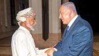 Umman Dışişleri Bakanı İle Görüşen Netanyahu Bahreyn'e Gidecek