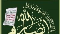 21 Eylül Yemen Devrimi Yıldönümü Münasebetiyle Ensarullah Bildiri Yayınladı.