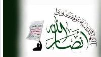 Ensarullah: El-Hudeyde Konusundaki Tutumumuz Nettir