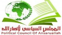 Yemen Ensarullah'tan Üst Düzey Bir Heyet İran, Lübnan Ve Irak'ı Ziyaret Etti