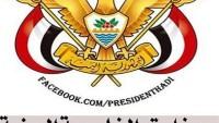Yemen Dışişleri Bakanlığı: Körfez İş Birliği Konseyi Planı Fiili Olarak Sona Ermiştir