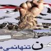"""Meşhed kentinde """"Yemen Yalnız Değil"""" sempozyumu düzenlendi"""